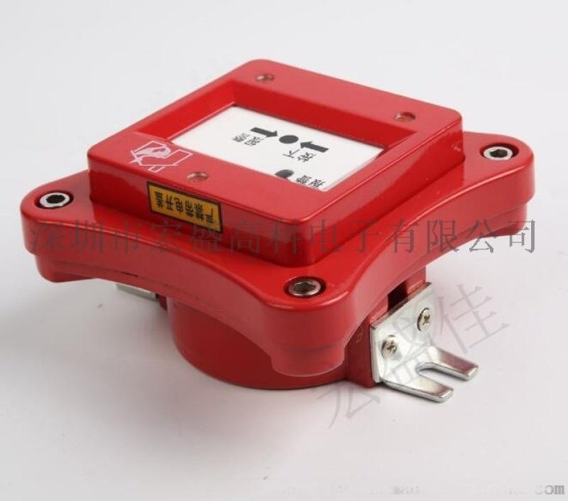 宏盛佳防爆型手动火灾报 按钮厂家/型号及规格