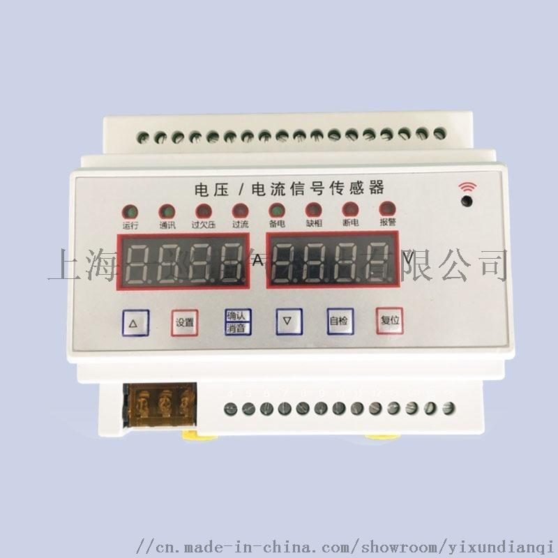 消防设备电源监控模块电流电压信号传感器