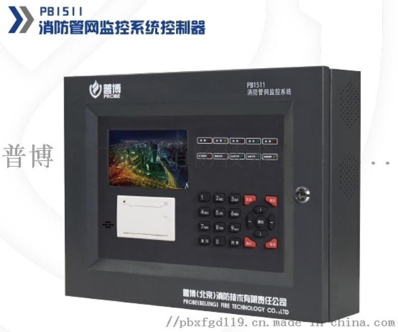 普博PB1511消防管  控系统控制器