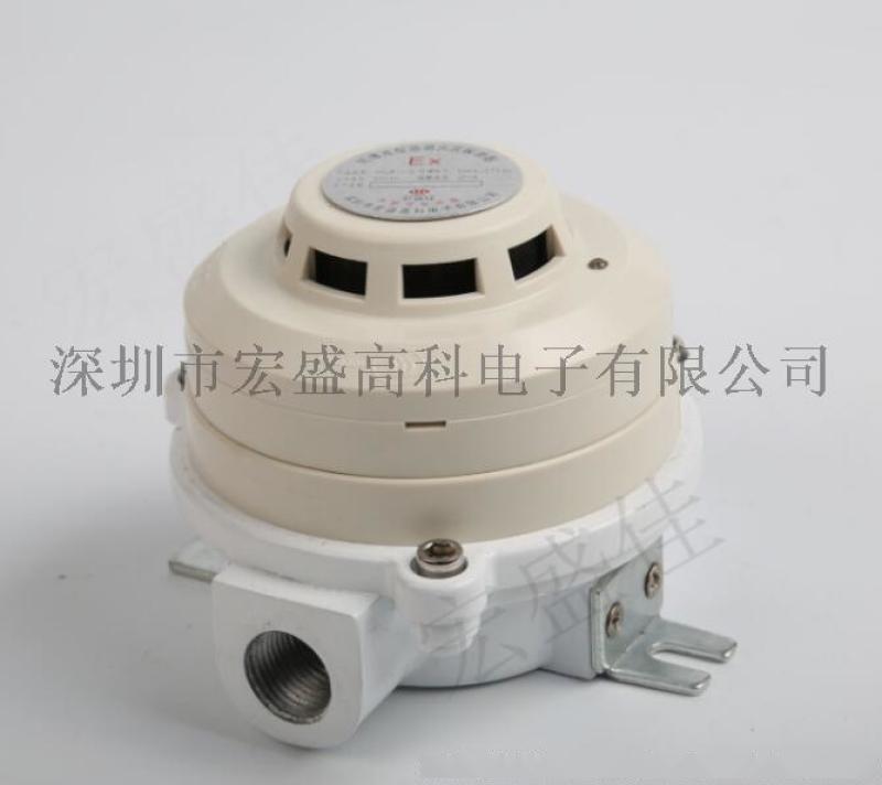 防爆感烟探测器,防爆烟感探测器,防爆型感  灾探测器