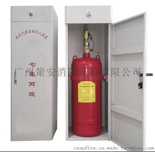 GQQ70*2/2.5预制式七 丙烷气体灭火装置