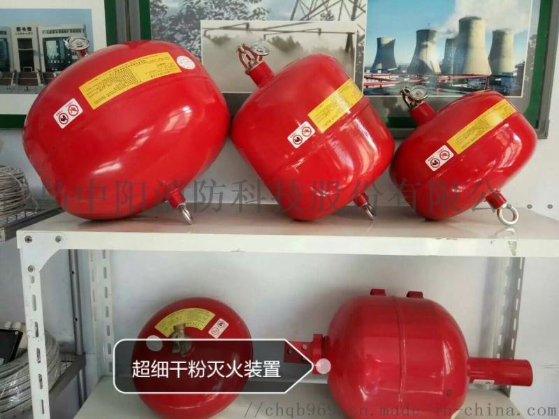 悬挂式干粉灭火装置FZX-ACT3-8-SFD