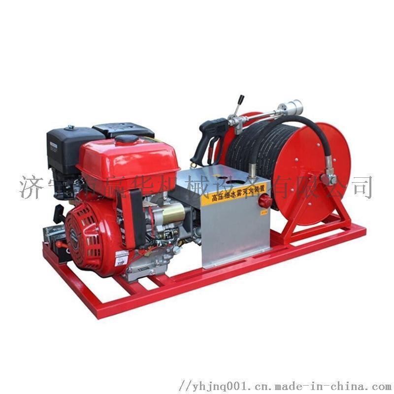细水雾灭火装置赢华 推车式高压细水雾灭火装置