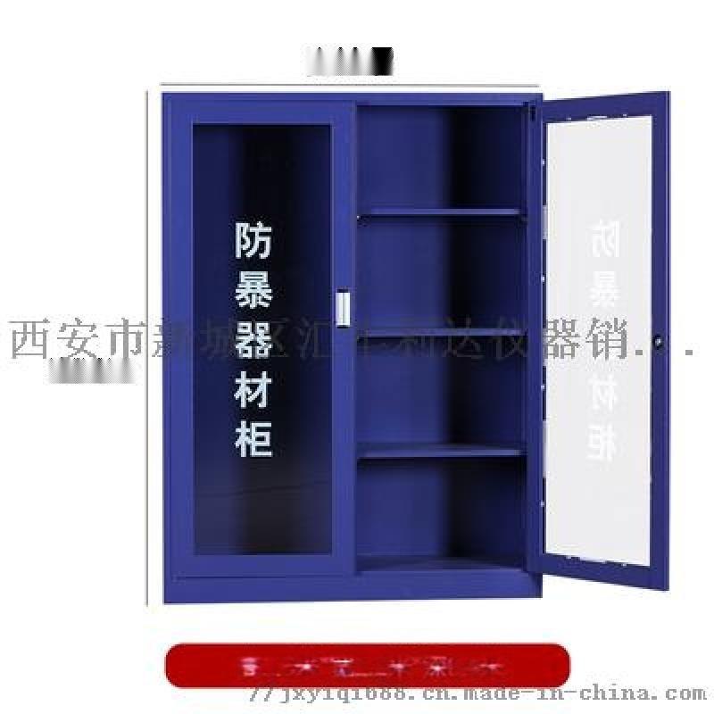 西安学校安保器材柜全套工具13772489292
