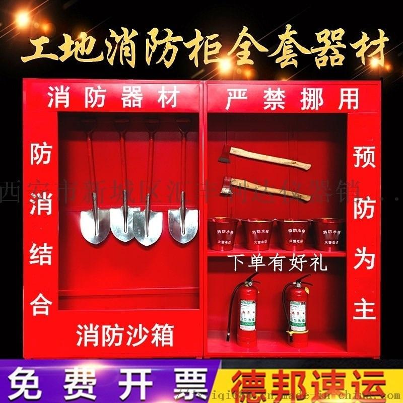 哪里有卖消防器材柜微型消防站