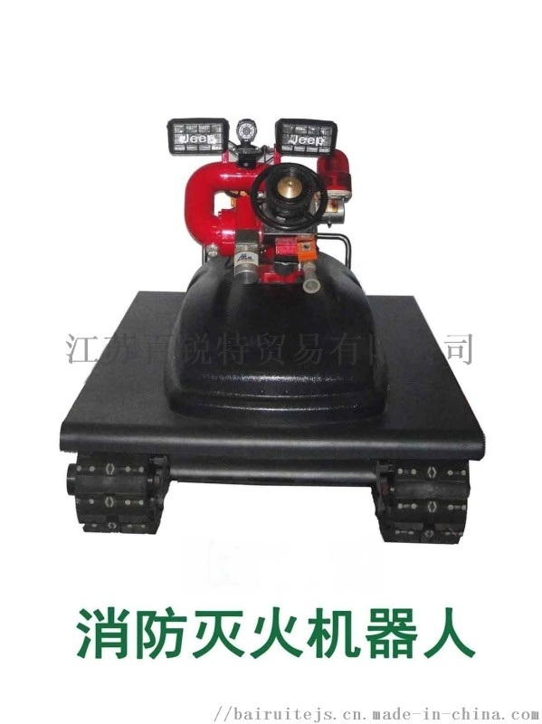 RT-119消防灭火机器人