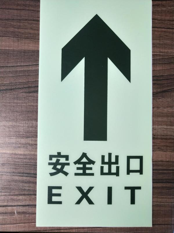 慧海牌夜光pvc消防安全贴 蓄光导向地贴标识牌