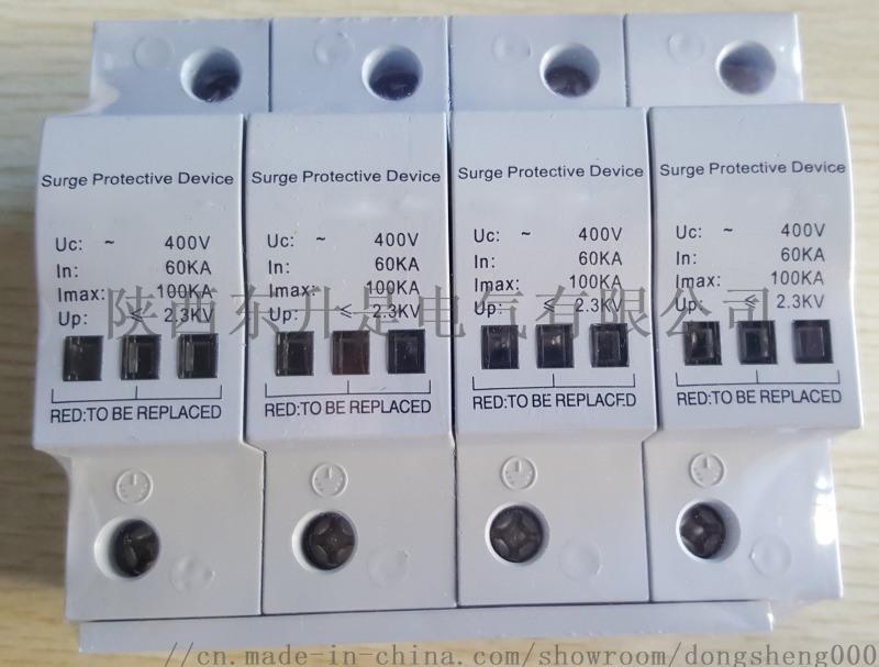 陕西东升JLSP-400/100二级浪涌保护器