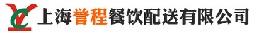 上海誉程餐饮配送