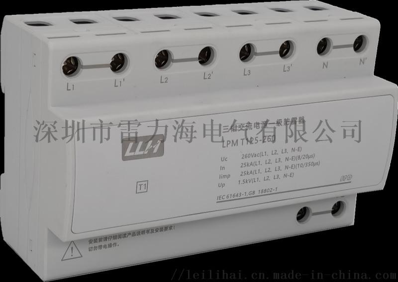 国内  防雷品牌--防雷器浪涌保护器生产厂家--浪涌保护器
