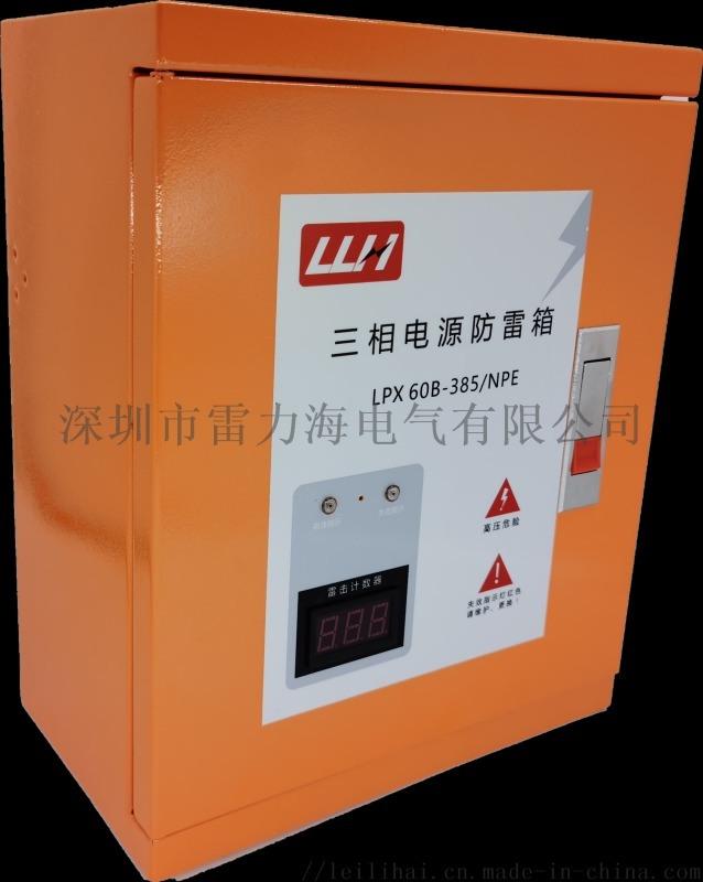 电源电涌保护器--2020  防雷产品排名, 为您      的防雷产品型号!