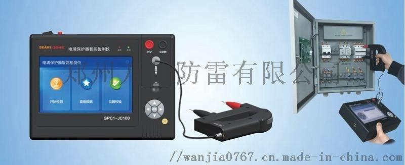 防雷器智能检测仪,智能大气电场仪