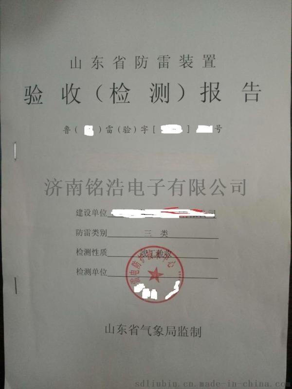 山东防雷检测机构 济南防雷检测报告