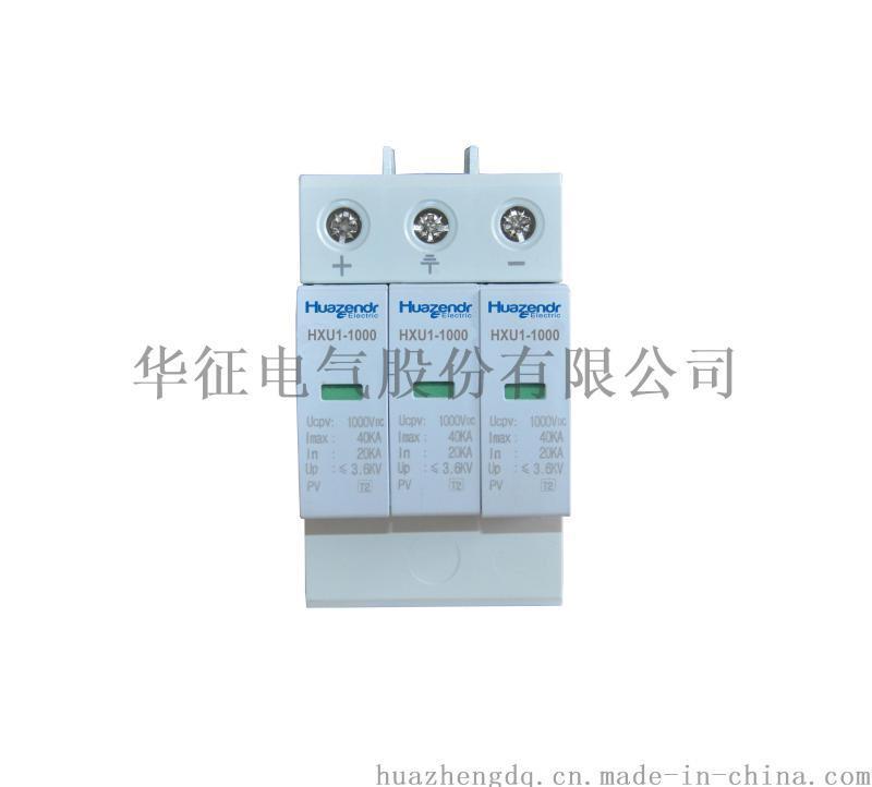 光伏浪涌保护器防雷器HXU1-1000PV太阳能