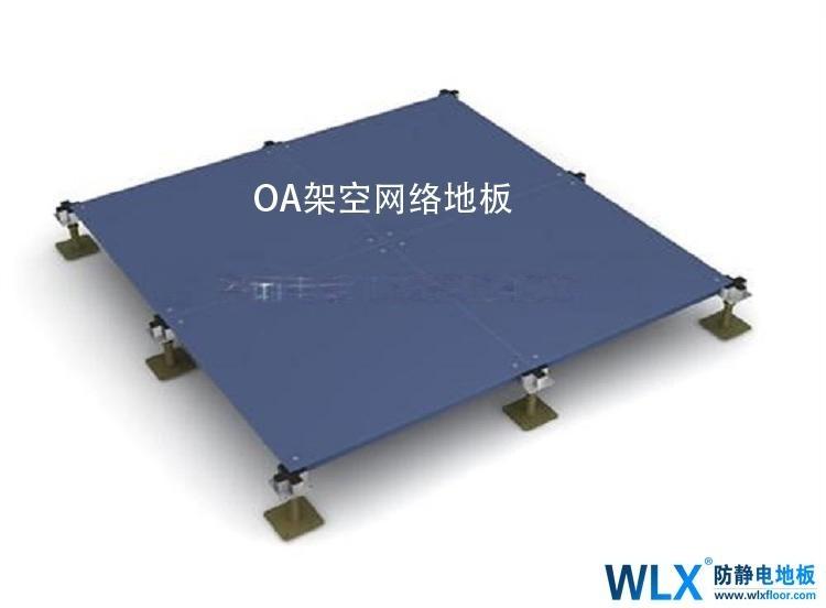 宝鸡防静电地板,OA架空网络地板,防静电地板施工工艺