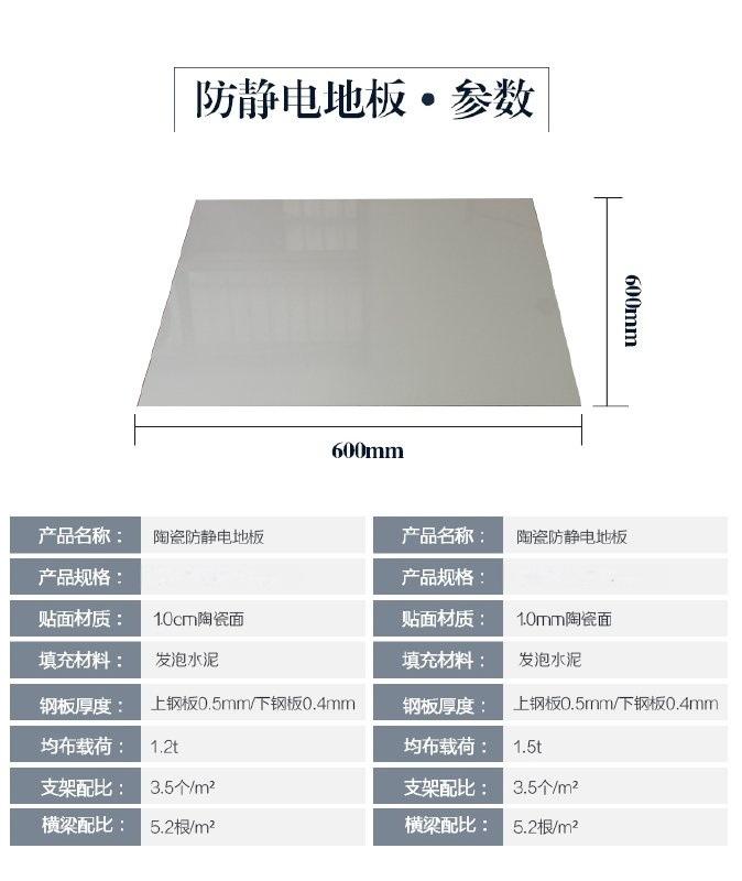 国标全钢防静电地板高架地板厂家直供600*600