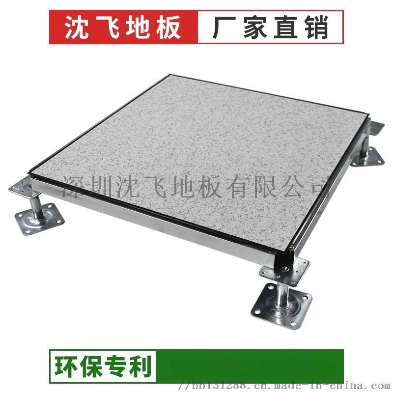 深圳沈飞防静电地板,架空地板,机房地板,活动地板
