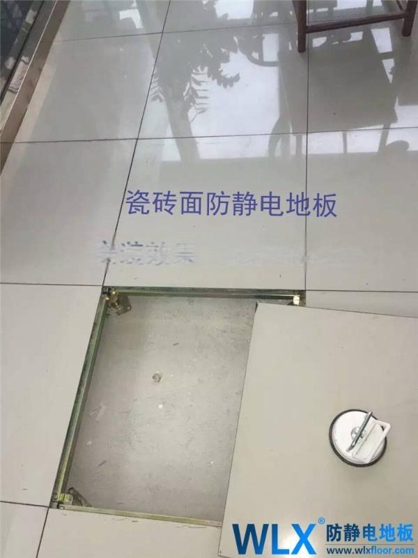 汉中防静电地板,瓷砖地板,防静电地板价格表,西安地板厂家