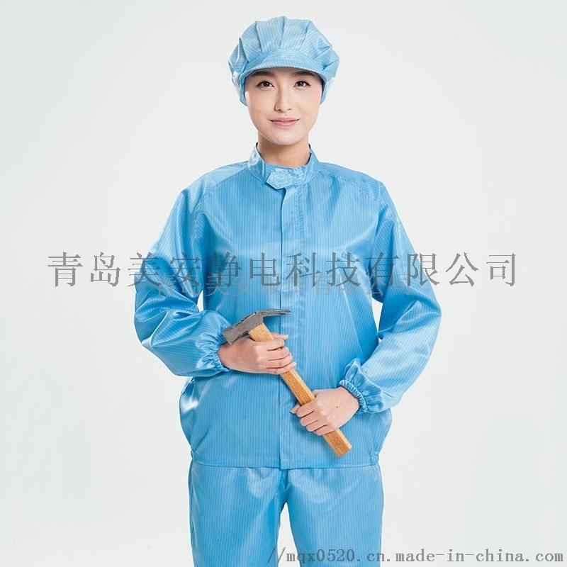 厂家提供烟台防静电工服 美安防静电服 防静电防护服