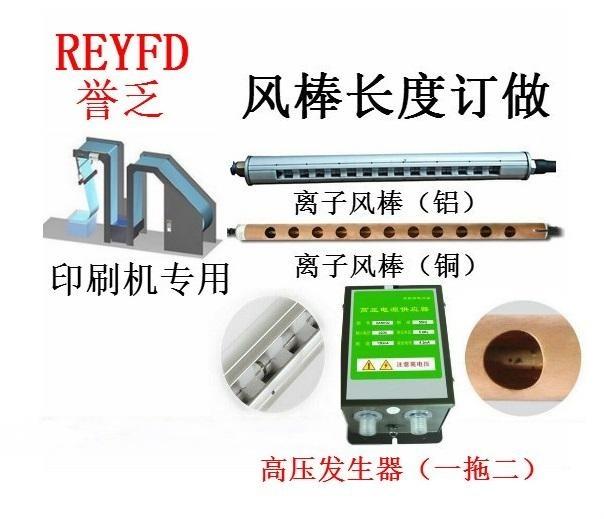 横切机静电消除设备 纸箱机械静电消除设备, 静电消除棒