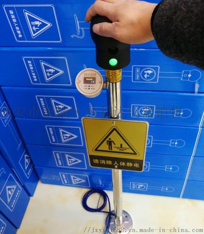 西安人体静电释放器哪里有卖