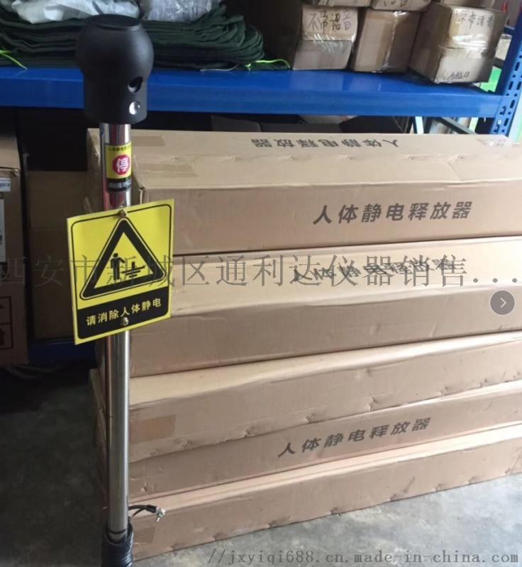 人体静电消除器西安人体静电消除器有卖