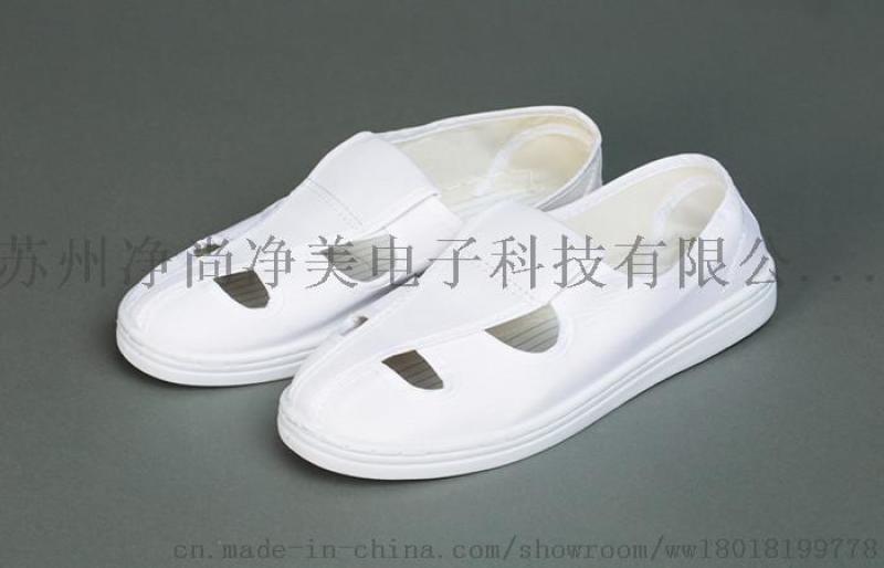 劳保鞋 防静电鞋 四孔无尘鞋 透气帆布防静电鞋