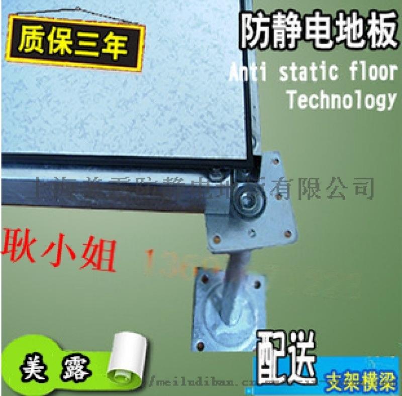 防静电美露地板 规格是多少?600*600mm