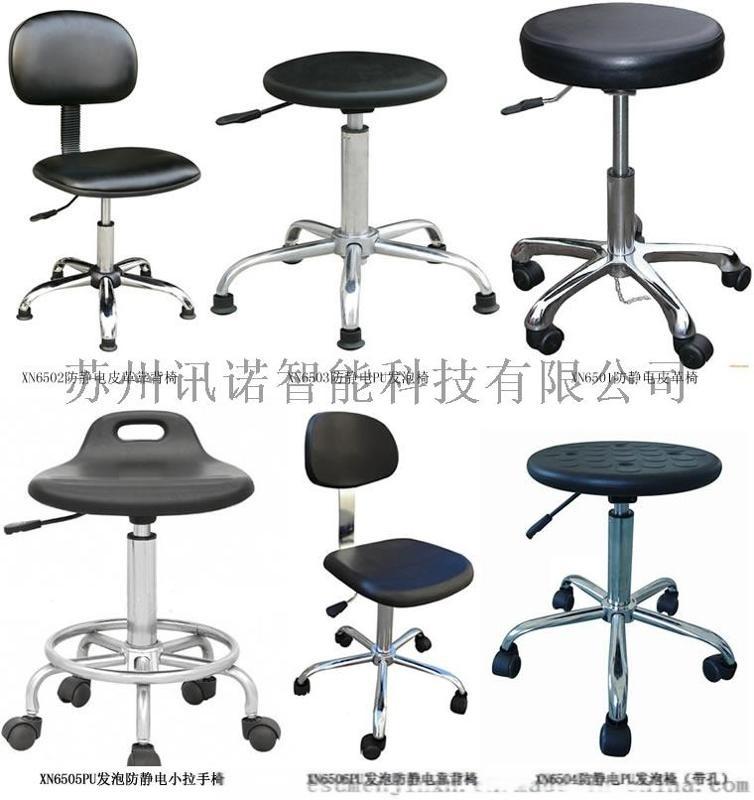 防静电椅 讯诺防静电工作椅子