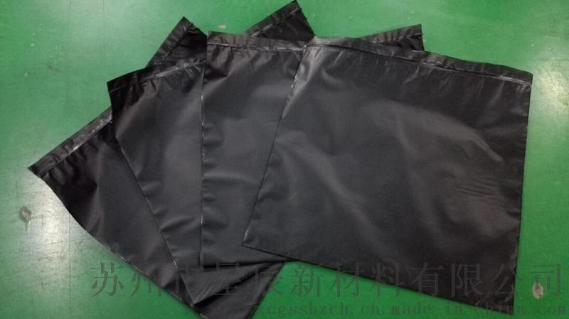 【厂家直销】黑色PE导电自封袋 黑色自封袋 导电碳黑自封袋 电阻10(4-6)