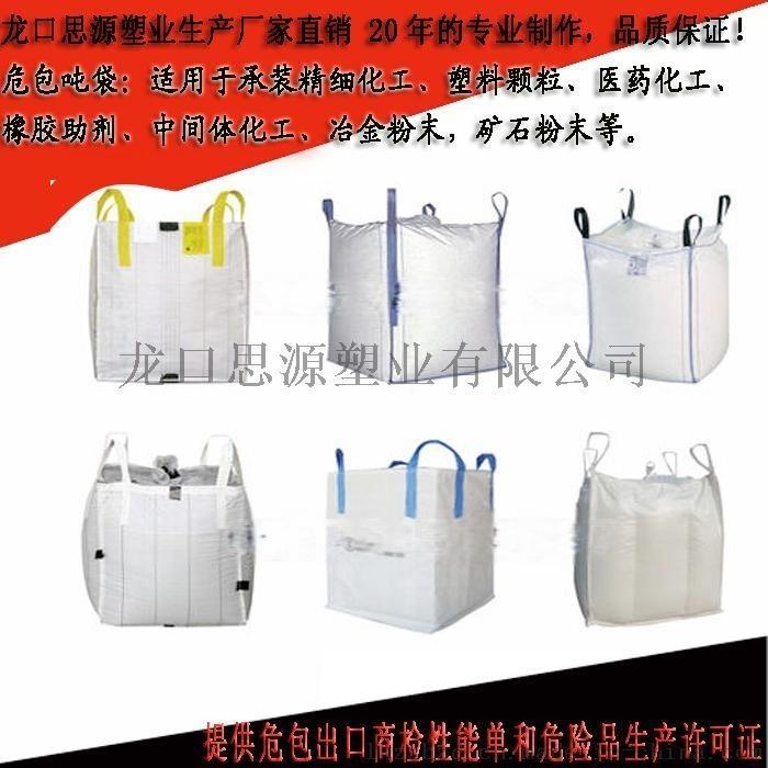 思源导电吨袋生产企业-山东烟台导电集装袋厂家