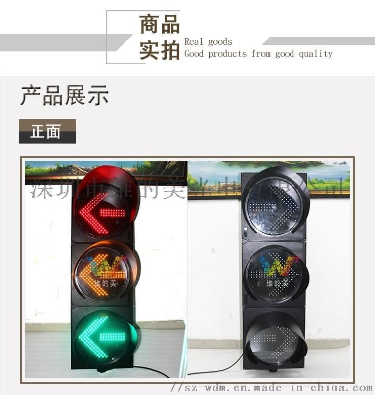 红黄绿箭头3灯 400型箭头3灯 箭头信号灯