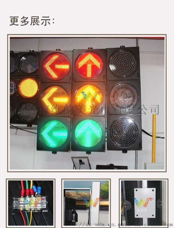 十字路口箭头灯 400型箭头灯 方向指示灯