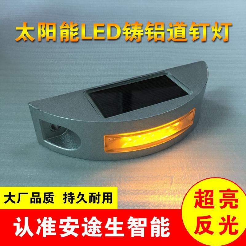 太阳能道钉月牙型道钉半圆型道钉灯铸铝反光地埋灯