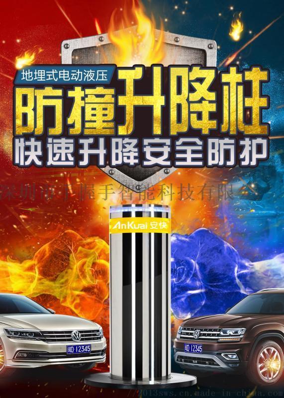 北京停车场防撞全自动挡车升降柱