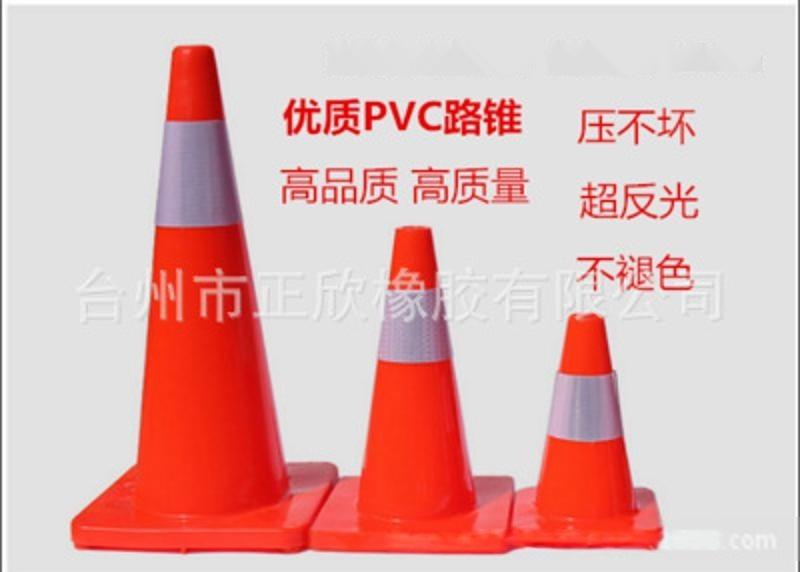 全红环保反光路锥, PVC路锥,路锥