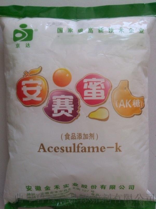 安赛蜜出厂直销AK糖