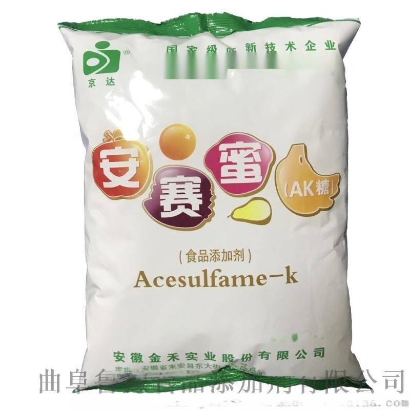 食品级安赛蜜厂家AK糖