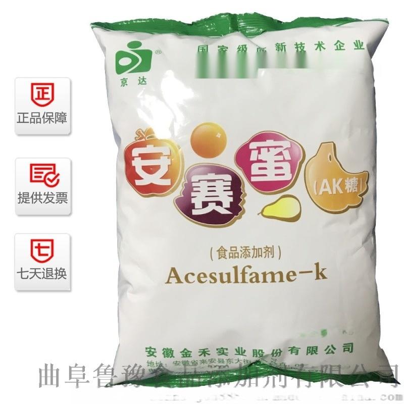 食品级安赛蜜一公斤包装