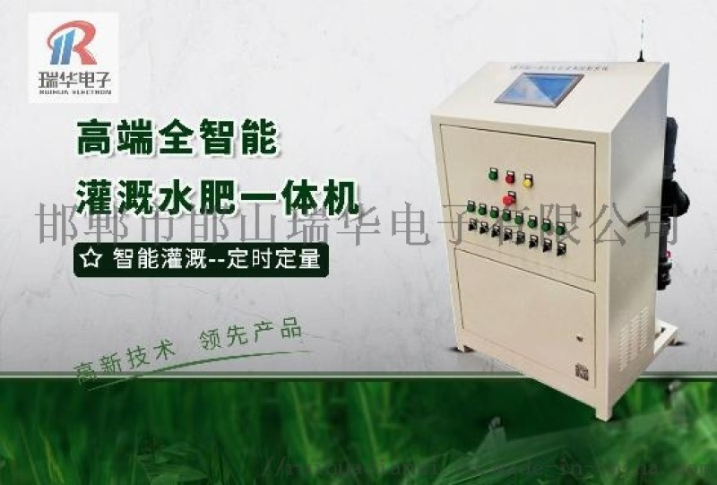 RH-WF物联网全智能灌溉水肥一体机