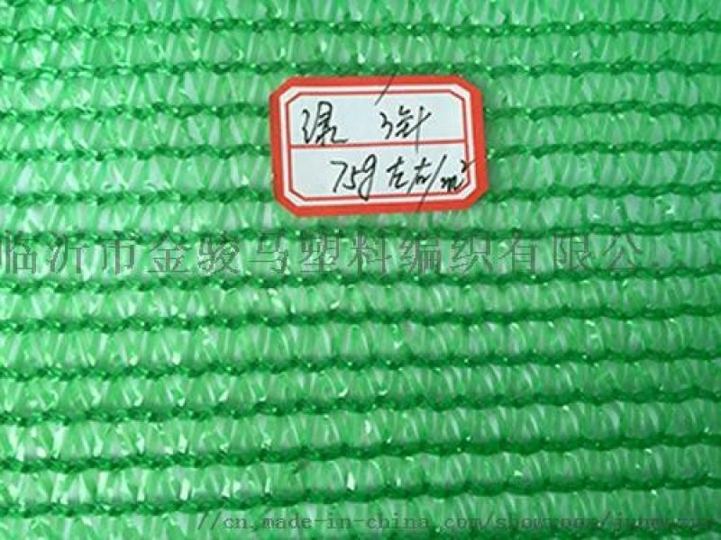 临沂厂家直销 2-6针黑色绿色遮阳网 pe遮光防晒网 遮阳率95%