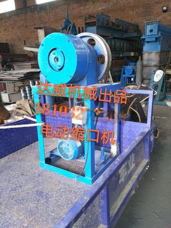 效率高的圆管电动缩口机厂家