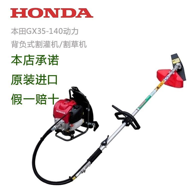 进口本田割草机BG435背负式割灌机四冲程GX35汽油除草机