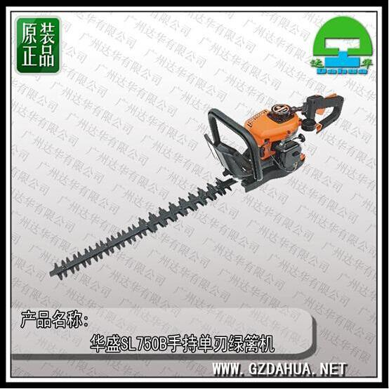 原装华盛SL750B手持单刃绿篱机二冲程单面绿篱修剪机