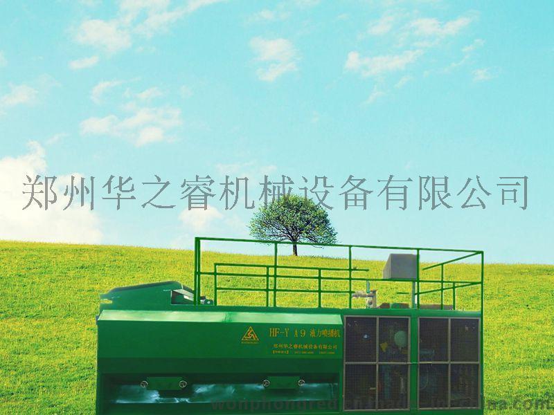 道路绿化    -HF客土绿化喷播机