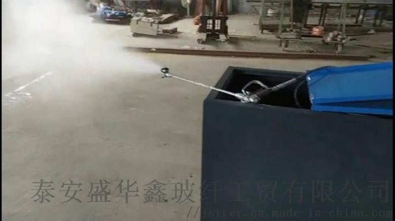 高压移动 电消  菌喷雾器