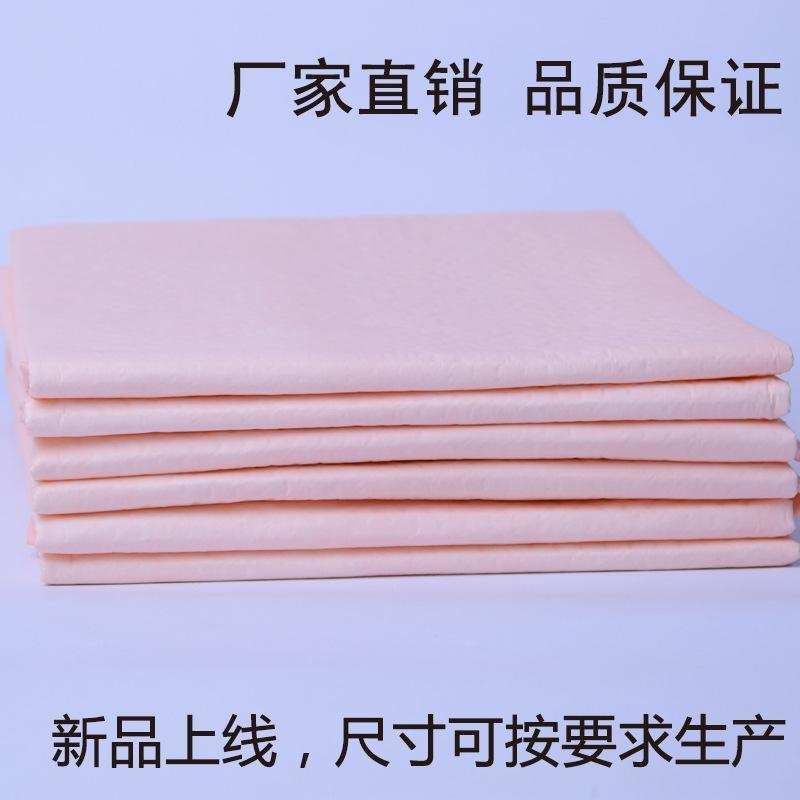 孕妇  护理垫可定制尺寸成人护理粉色白色膜厂家直销OEM贴牌