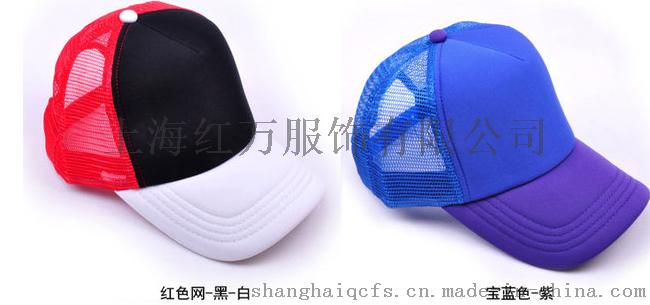 上海红万帽子 工作服帽 棒球帽 广告帽定制