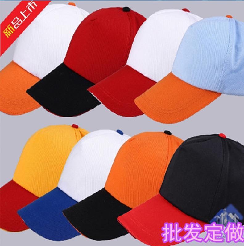 订做拼色棒球帽工作帽鸭舌帽广告帽团队帽学生帽子印制企业店Logo