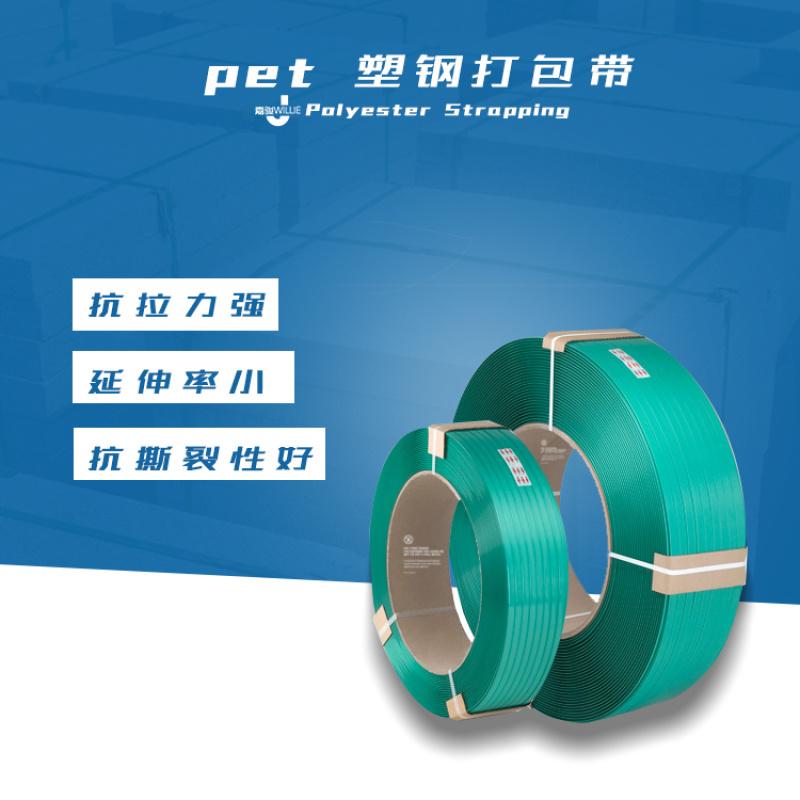 1608打包带PET塑钢带 强抗拉耐高温